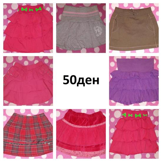 Детски сукњи по 50ден.