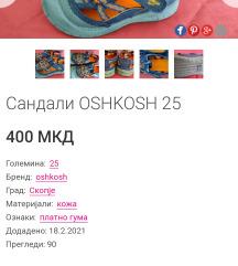 ПОПУСТ 350