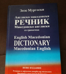 Англиско-македонски речник - намален