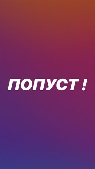 SALE ПОПУСТ