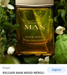 BVLGARI MAN WOOD NEROLI 100ml