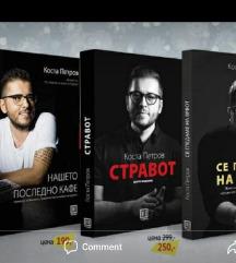 Барам книги од Коста Петров