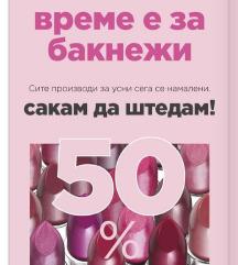 ББ кармините на 50% попуст😃