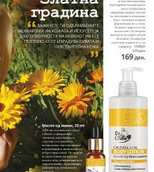 Производи од Невен за сува кожа