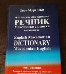 Англиско - македонски речник