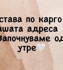 КАРГО