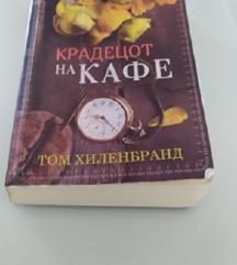 Книга Крадецот на кафе, ко нова