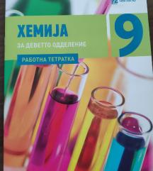 Хемија работна тетратка за 9-то одделение