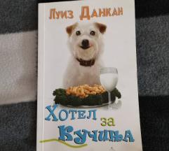 Лектира Хотел за кучиња