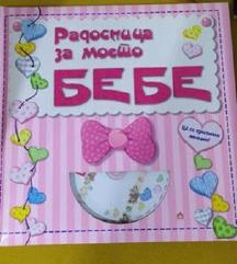 НОВА Радосница за моето бебе подарок за бебе