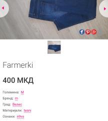 Фармерки НАМАЛЕНИ