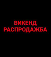 ВИКЕНД РАСПРОДАЖБА