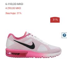 Nike Air Max kako novi