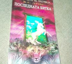 Poslednata bitka - Narnia