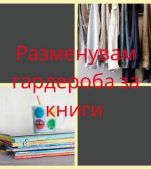 Разменувам гардероба за книги ПОНУДЕТЕ