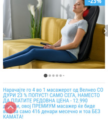 Шиатцу масажер