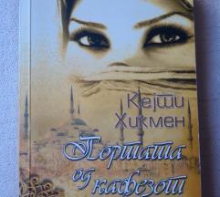 Книга - Портата од кафезот