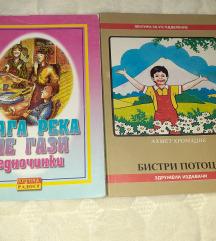 Две детски книги