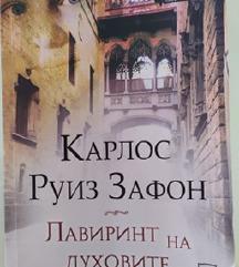 Зафон - Лавиринт на духовите прв дел, ко нова