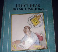 Потсетник по математика