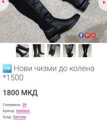 Намаление на зимски чизми *1000 ден