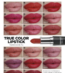 👄True color кармин 👄