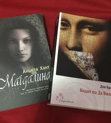 Две книги, НОВИ
