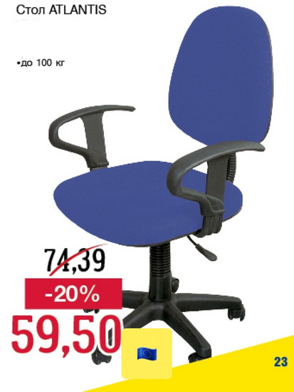20% POPUST OFFICE STOLOVITE