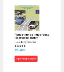 Прирачник за полагање возачки испит